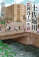 文庫版 小説 土佐堀川 広岡浅子の生涯