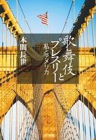 歌舞伎とプレスリー 私とアメリカ