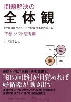 問題解決の全体観 下巻 ソフト思考編