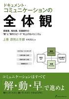 ドキュメント・コミュニケーションの全体観 上巻 原則と手順
