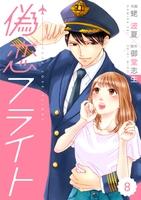 comic Berry's偽恋フライト(分冊版)8話
