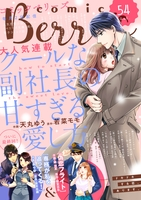 comic Berry's vol.54