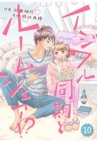 comic Berry's イジワル同期とルームシェア!?(分冊版)10話