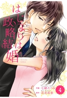 comic Berry's はじまりは政略結婚(分冊版)4話