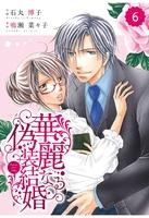 comic Berry's 華麗なる偽装結婚(分冊版)6話