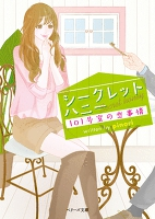 シークレットハニー 101号室の恋事情