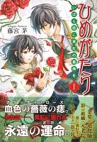 ひめがたり いばら姫に真紅の薔薇を(1)