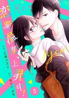 comic Berry's恋愛温度、上昇中!(分冊版)5話