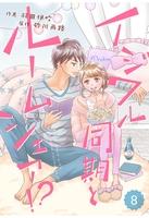 comic Berry's イジワル同期とルームシェア!?(分冊版)8話