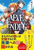 AEVE ENDING (2)