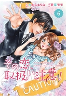 comic Berry's その恋、取扱い注意!(分冊版)6話