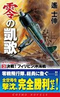 零の凱歌[3]決戦!フィリピン沖海戦