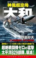 神風超空母「大和」(2)米艦隊轟沈!燃える珊瑚海