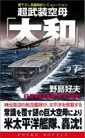 超武装空母「大和」(2)日米航空艦隊、南洋の激突!