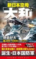 新日本空母「やまと」(1)勃発!自衛隊クーデター
