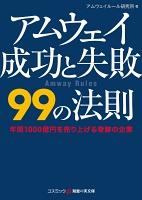 アムウェイ成功と失敗99の法則