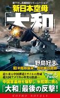 新日本空母「やまと」(3)米艦隊襲来!国防軍の激闘