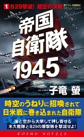 帝国自衛隊1945(1)B29撃滅!超空の決戦