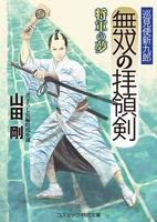 無双の拝領剣 巡見使新九郎 将軍の夢
