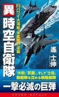 異時空自衛隊(2)ハワイ沖大海戦・米艦隊の逆襲
