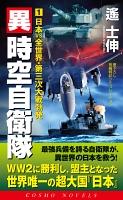 異時空自衛隊(1)日本VS全世界・第三次大戦勃発