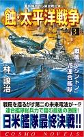 蝕・太平洋戦争(3)戦艦「ワシントン」VS連合艦隊