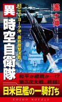 異時空自衛隊(3)ニューヨーク沖、最終砲撃決戦!