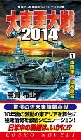 大東亜大戦2014[1]中国軍VS日米連合