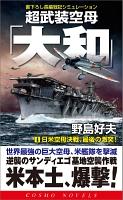 超武装空母「大和」(4)日米空母決戦、最後の激突!
