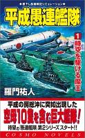 平成愚連艦隊(1)時空を駆ける魔王