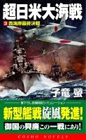 超日米大海戦[3]西海岸最終決戦
