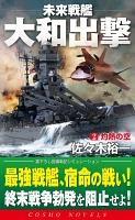未来戦艦大和出撃(2)灼熱の空