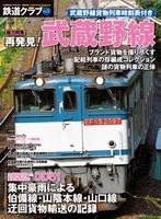 鉄道クラブ Vol.5