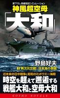 神風超空母「大和」(1)異次元交錯!日本海の激闘