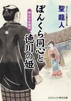 ぼんくら同心と徳川の姫  明かせぬ秘密