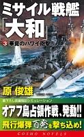 ミサイル戦艦「大和」[3]畢竟のハワイ砲撃!