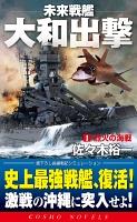 未来戦艦大和出撃(1)烈火の海戦