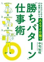 『小さなひらめきが成果に変わる A4マイ日報で「勝ちパターン」仕事術』の電子書籍