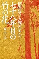 初恋は? 人間だもん! 七十八年目の竹の花