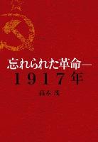 忘れられた革命――1917年