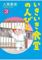 いきいき食堂の人びと(3)