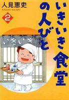 いきいき食堂の人びと(2)