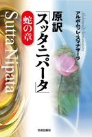 原訳「スッタ・ニパータ」蛇の章