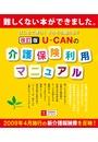 改訂版 U-CANの介護保険利用マニュアル