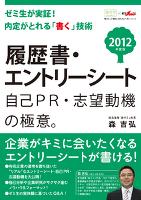 2012年度版 履歴書・エントリーシート 自己PR・志望動機の極意。