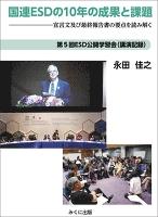 国連ESDの10年の成果と課題