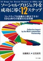 『ソーシャル・プロジェクトを成功に導く12ステップ』の電子書籍
