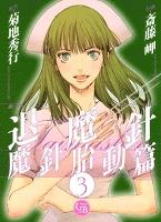 魔殺ノート退魔針 魔針胎動篇(3)