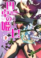 円卓の姫士!(2)