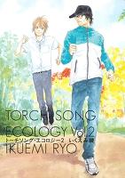 トーチソング・エコロジー(2)